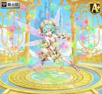 オセロニア [幻想剣]フェアリーフェンサー