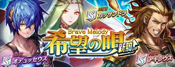 オセロニア 希望の唄-Brave Melody-