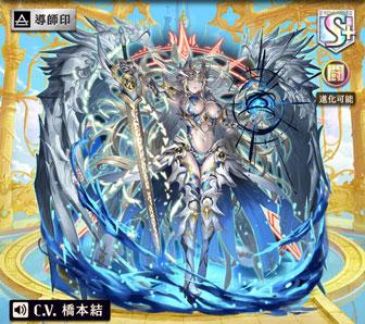 オセロニア [神罰の女神]ネメシス