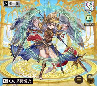 オセロニア [守護の女神]アテネ