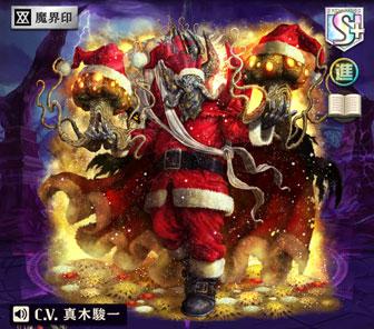 オセロニア クリスマス・モルフス