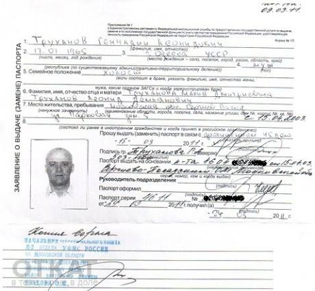 СБУ расследует выдачу паспортов Венгрии гражданами Украины. Получение двойного гражданства должно быть наказано, - Луценко - Цензор.НЕТ 9729