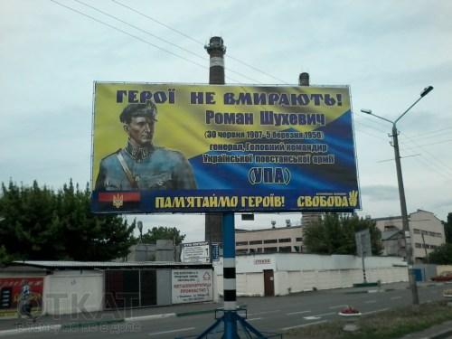 Іллічівськ. Білборд, що викликав істерію у чиновників