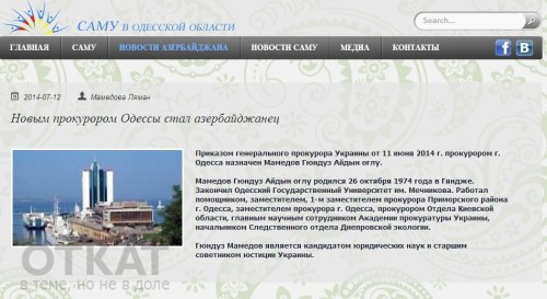Azerbaijan_Ukraine_flags_Album_010512