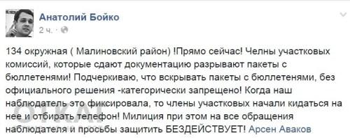 скрин БОЙКО