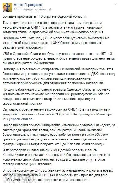 скрин геращенко 1