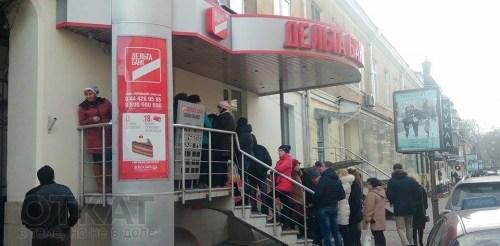 odesskie_vkladchiki_delta_banka_osajdayut_ofisi_uchrejdeniya_7424