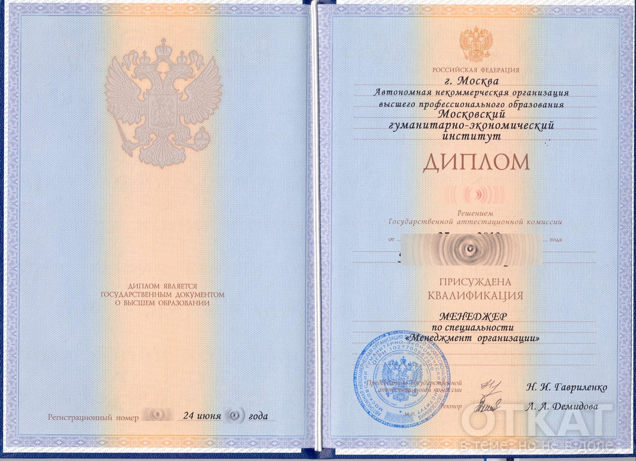 Где в Одессе можно получить диплом РФ ФОТО  А учитывая то что по утверждению активистов ХГЭУ только пытается через Минобразования легализовать свои дипломы то этот диплом в Украине сомнительный