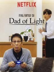 When Will Final Fantasy XIV Dad of Light Season 2 Be on Netflix? Netflix Release Date?