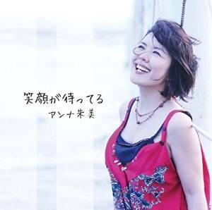 2nd アルバム <笑顔が待ってる>