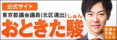 日本を元気にする会 東京都議会議員(北区選出)おときた駿 公式サイト