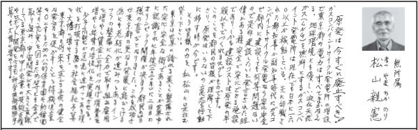 選挙公報matsuyama