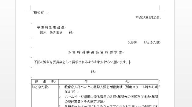 スクリーンショット 2015-02-20 19.22.35 (2)