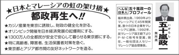 選挙公報元igarashi