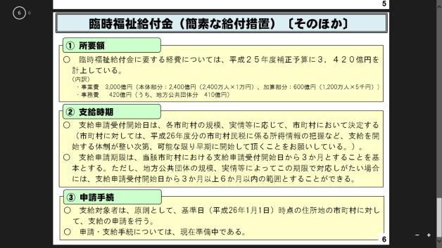 スクリーンショット 2014-04-02 15.25.11