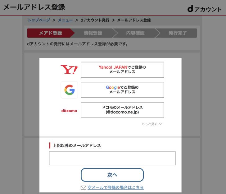dカードプリペイド入会申込み03