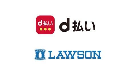 d払い・ローソン