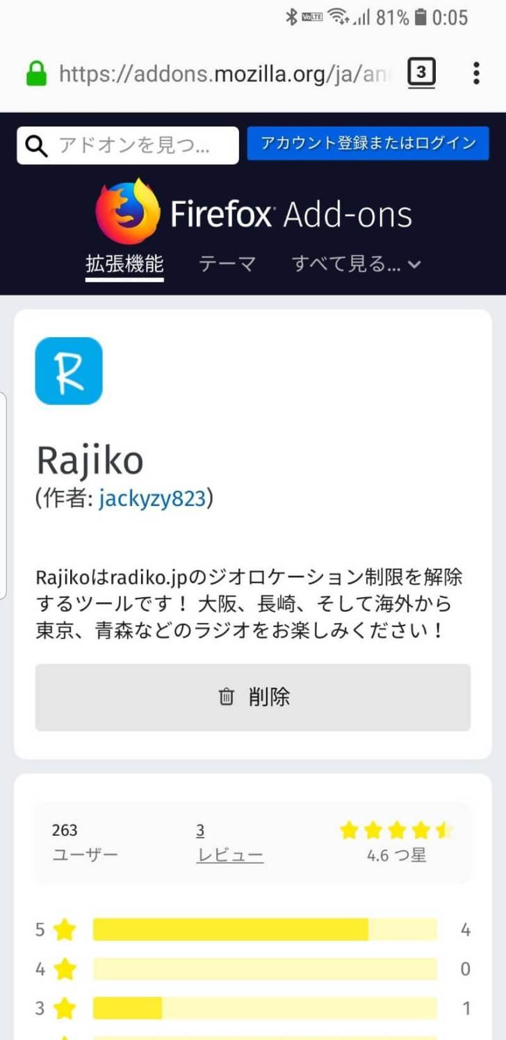 Rajikoスマートフォン01