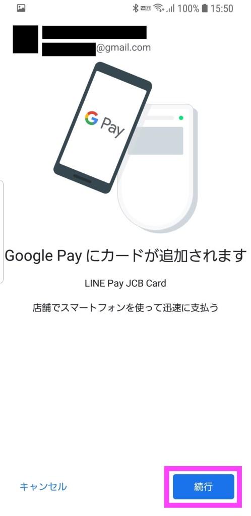 LINEPay04