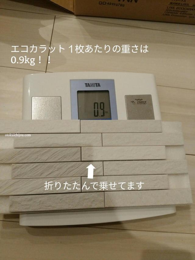 エコカラット1枚の重さは1キロ弱