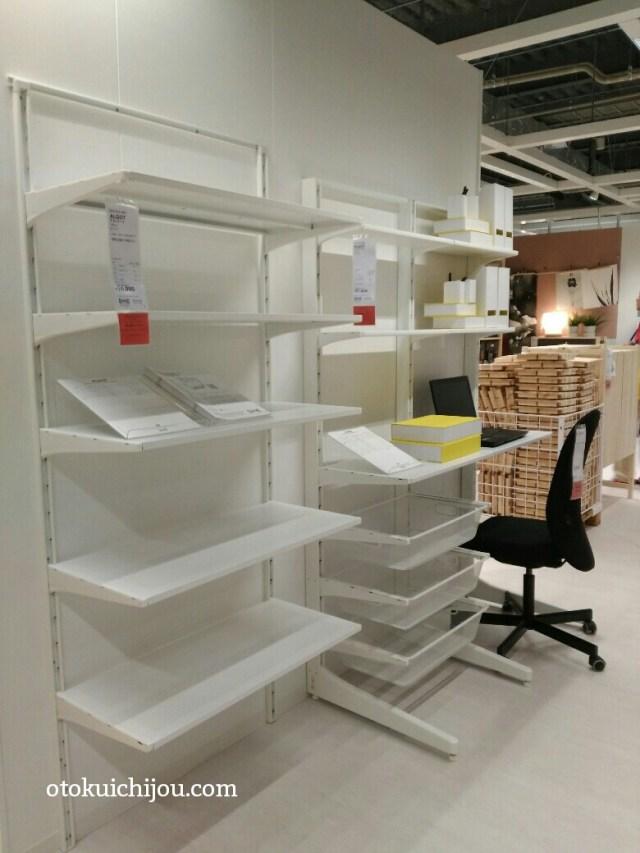 IKEAアルゴートシリーズ