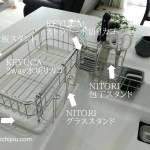 一条工務店のワイドカウンターにケユカ、ニトリの水切りかごを置いています