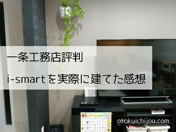 一条工務店評判i-smartを建てた感想