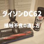 ダイソンDC62接触不良の直し方には接点復活スプレーが効果的