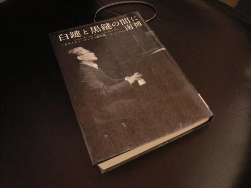 南博『白鍵と黒鍵の間に』を読む