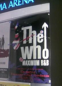 『THE WHO』のライブを横浜アリーナで観た。