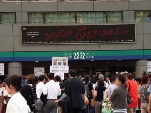 サイモンとガーファンクルのライブを東京ドームで観る