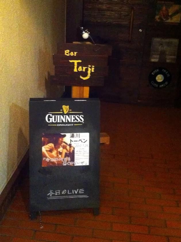 バー tarjiにて湯川トーベンのライブを観る