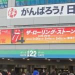 東京ドームで『ローリング・ストーンズ』のライブを観る