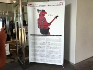 入り口のポスター:char(チャー)のライブを天童市市民文化会館で観る