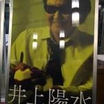 井上陽水『コンサート2017 Good Luck!』を山形県民会館で観る