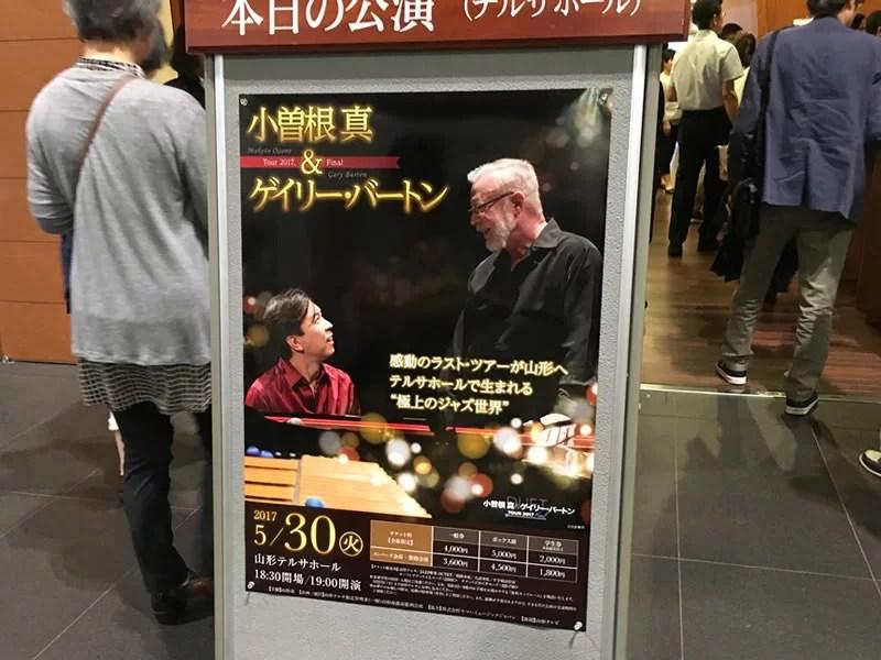 小曽根真&ゲイリー・バートン「Tour 2017 ,Final」