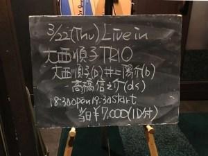 入口にあったインフォメーション:「大西順子 Very Glamorous Tour」をノイジーダックで観る