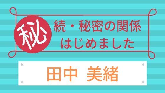 続・秘密の関係はじめました、田中美緒の攻略記事