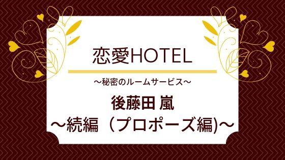 恋愛HOTELの後藤田嵐・続編の攻略まとめ