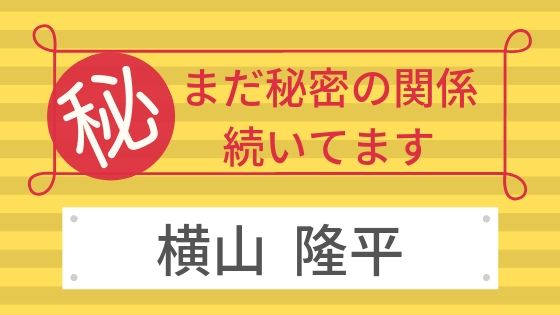 【まだ秘密の関係続いてます】横山隆平の攻略記事
