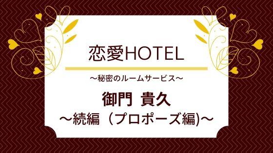 恋愛HOTELの御門貴久・続編ルートの攻略記事
