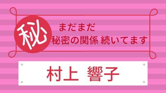 まだまだ秘密の関係続いてますの村上響子攻略記事