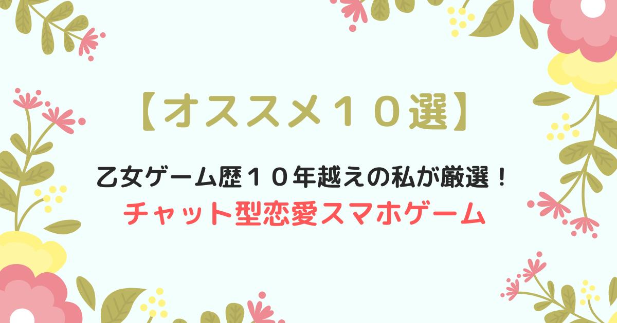 オススメのチャット型恋愛ゲーム10選