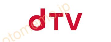 実際に使用してみて気づいたdTVのデメリットとメリット