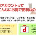 dマーケット・dストア・dアプリ・ドコモサービス一覧解説、dポイント攻略