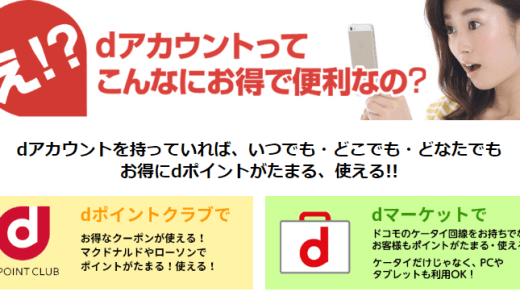 dマーケット無料でdポイント大量獲得方法!dストア月額使用料は?dアプリ・ドコモサービス一覧