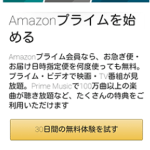 アマゾンプライム退会解約から二回目再登録、何度でも再契約する方法・無料体験期間、返金条件について