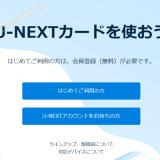 【クレジットカードがいらないVOD比較】おすすめ動画配信サービスがU-NEXT