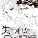 失われた愛の記憶/藤田和子/ケイト・ウォーカー/因縁の恋 、泣けるパッションロマンスを読んだネタバレ感想