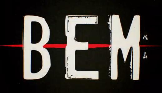 BEM(ベム)【テレビ東京/日曜25時35分】名作ホラーアニメ『妖怪人間ベム』2019夏ドラマ最新話から最終回までのネタバレ口コミ・評判・感想